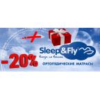 матрасы Sleep&Fly Днепр, Киев, Запорожье, Харьков