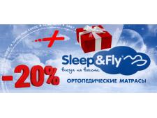 """матрасы """"Sleep&Fly"""""""